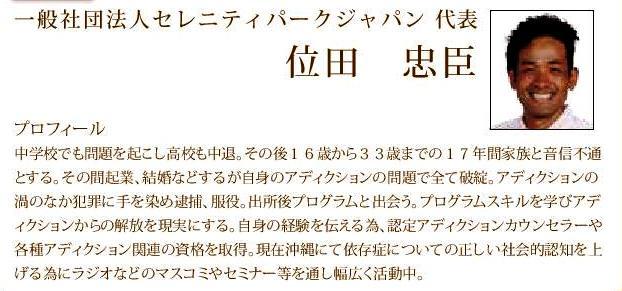 okinawa_seminar_201511-page-001